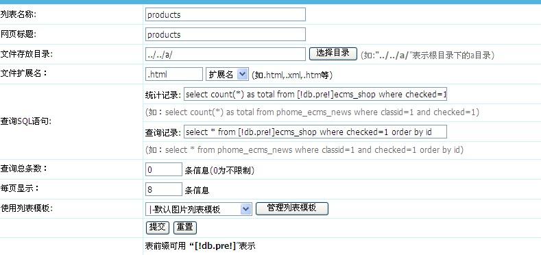 帝国CMS列表页分页显示条数设置方法