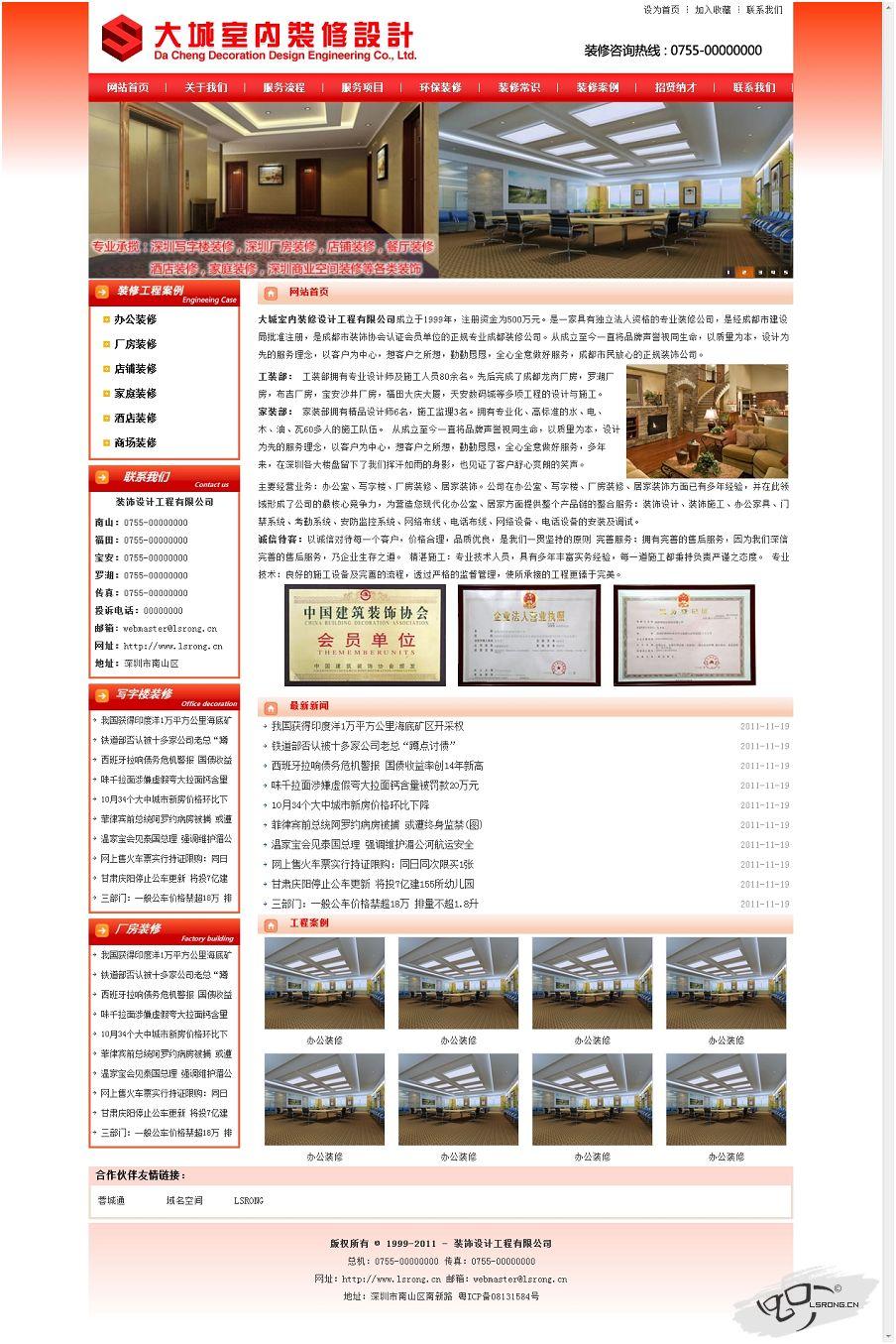 网站模版 帝国cms