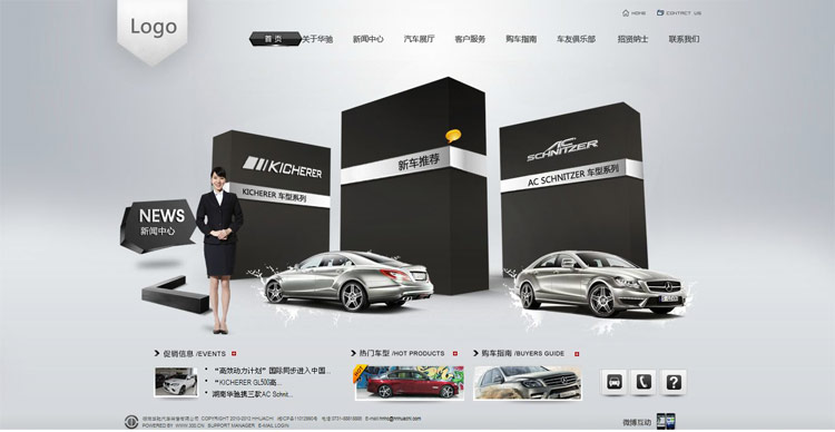 主题:汽车电子科技类网站模板