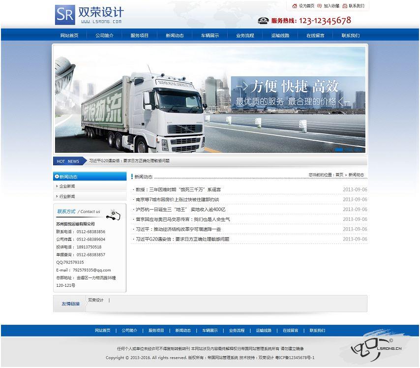 业网站 帝国cms