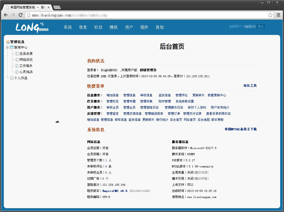 帝国cms使用交流 分享下后台设计  llqkl0214 用户头衔:书生